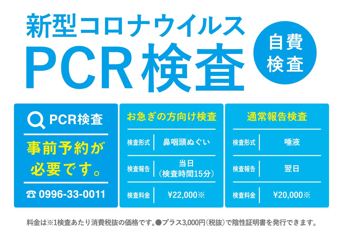 pcr_202102
